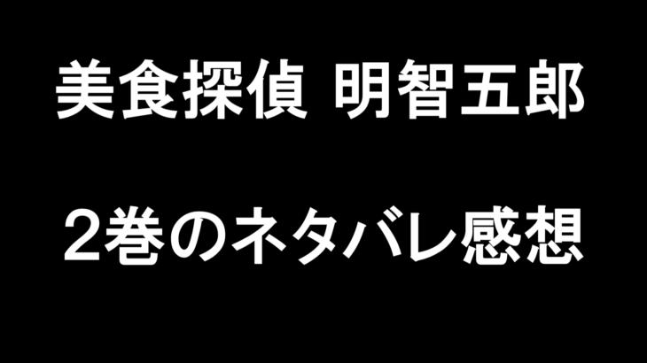 「美食探偵明智五郎」2巻のネタバレあらすじと感想 ~料理人を罪人に変えてしまった酷評~