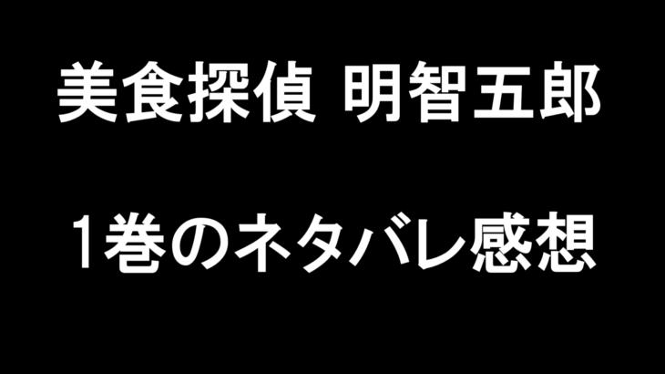 「美食探偵明智五郎」1巻のネタバレあらすじと感想/美しき殺人鬼マリアの誕生