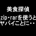 美食探偵はzip・rarで無料で読める?ベストな方法はこれ!