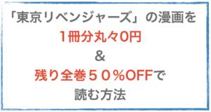 東京リベンジャーズ 漫画 無料